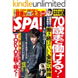 週刊SPA!(スパ)  2019年 10/8 号 [雑誌] 週刊SPA! (デジタル雑誌)
