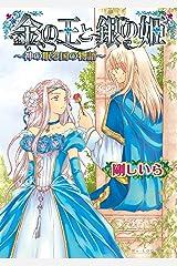 金の王と銀の姫 -神の眠る国の物語7- 「金の王子」シリーズ (ビーズログ文庫) Kindle版