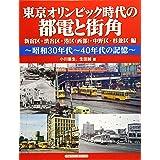 東京オリンピック時代の都電と街角 (昭和30年代~40年代の記憶)