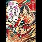 鳴かぬ緋鳥の恋唄 (富士見L文庫)
