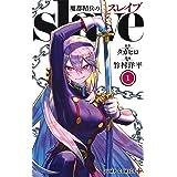 魔都精兵のスレイブ 1 (ジャンプコミックス)