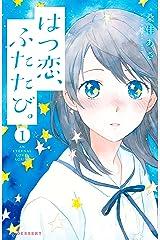 はつ恋、ふたたび。(1) (デザートコミックス) Kindle版