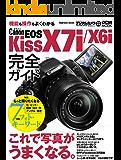 キヤノン EOS Kiss X7i/X6i完全ガイド