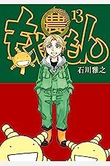 もやしもん(13) (イブニングコミックス) Kindle版