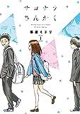 サヨナラさんかく 1 (LINEコミックス)