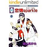 恋情sparkle(3) (冬水社・いち*ラキコミックス)