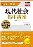 センター試験現代社会集中講義 三訂版 (大学受験super lecture公民)