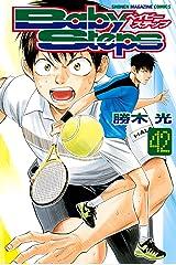 ベイビーステップ(42) (週刊少年マガジンコミックス) Kindle版