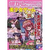 懐かしパーフェクトガイド Vol.9 美少女ゲームクロニクル・レトロゲーム最高美少女決定戦 懐かしパーフェクトシリーズ