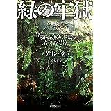 緑の牢獄 沖縄西表炭坑に眠る台湾の記憶