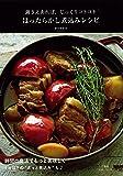 鍋さえあれば、じっくりコトコト ほったらかし煮込みレシピ