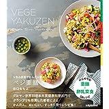 5色の野菜でからだを整える ベジ薬膳 (veggy Books)