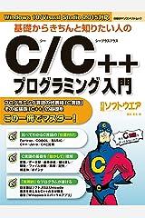 基礎からきちんと知りたい人のC/C++プログラミング入門 日経BPパソコンベストムック Kindle版