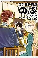 異世界居酒屋「のぶ」(11) (角川コミックス・エース) Kindle版