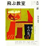飛ぶ教室 第43号 (2015年秋) (幅允孝編集号 ブックガイド 本と、その先。)
