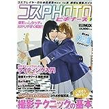 コスPHOTO ビギナーズ (ホビージャパンMOOK 582)