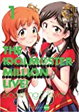 アイドルマスター ミリオンライブ! Blooming Clover 1 オリジナルCD付き限定版 (電撃コミックスNEX…