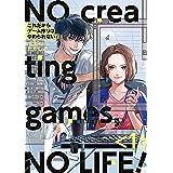 これだからゲーム作りはやめられない! (1) (ガンガンコミックスpixiv)