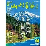 山と溪谷2020年5月号「最新登山用具を試す」(90周年記念山と溪谷ロゴステッカー付き)