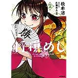 将棋めし 2 (MFコミックス フラッパーシリーズ)
