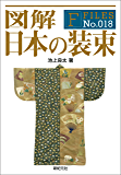 図解 日本の装束 F‐Files