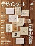 デザインノート no.46―デザインのメイキングマガジン 「手描き」活用術 (SEIBUNDO Mook)