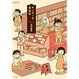 モノローグ書店街 (バンブーコミックス WIN SELECTION)