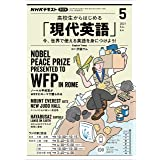 NHKラジオ 高校生からはじめる「現代英語」 2021年 5月号 [雑誌] (NHKテキスト)