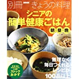 シニアの簡単健康ごはん 朝・昼・晩 (別冊NHKきょうの料理)