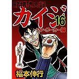 賭博堕天録 カイジ  ワン・ポーカー編 16