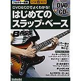 DVD&CDでよくわかる! はじめてのスラップ・ベース (DVD、CD付) (ベース・マガジン レベルUPコース)