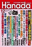 月刊Hanada2018年12月号