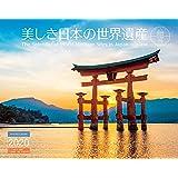 カレンダー2020 美しき日本の世界遺産 (ヤマケイカレンダー2020)
