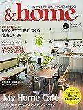 &home(アンド・ホーム)Vol.55