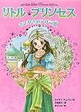 リトル・プリンセス〈1〉 ささやきのアザラ姫