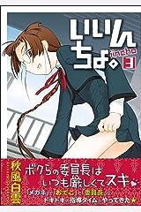 いいんちょ。 3巻 (ガムコミックス) Kindle版