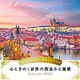 小さくて可愛い童話のような心ときめく世界の街並みと風景 (インプレスカレンダー2022)