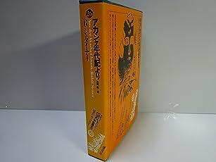 世界幻想文学大系〈第26巻〉アカシャ年代記より (1981年)