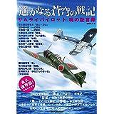 遥かなる蒼穹の戦記 ―サムライパイロット 魂の証言録― 太平洋戦記シリーズ