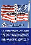 アメリカ人の本音 THE TRUTH ABOUT AMERICANS