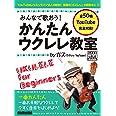 みんなで歌おう! かんたんウクレレ教室 by ガズ (リットーミュージック・ムック)