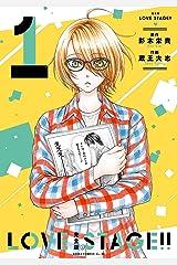 完全版 LOVE STAGE!! 1【電子特典付き】 (あすかコミックスCL-DX) Kindle版