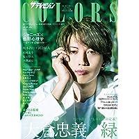 ザテレビジョンCOLORS vol.50 GREEN
