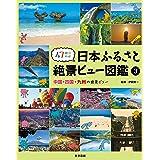 47都道府県 日本ふるさと絶景ビュー図鑑 3中国・四国・九州の絶景ビュー