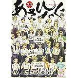 あさひなぐ (34) (ビッグコミックス)