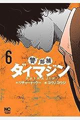 警部補ダイマジン 6 Kindle版