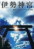 伊勢神宮参宮公式ガイドブック 壬辰版 (講談社 Mook)