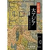千夜千冊エディション 大アジア (角川ソフィア文庫)