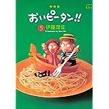 おいピータン!!(5) (Kissコミックス)