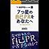 7つ星の自己PRをあなたへ: なぜ日本人は自己PRが苦手なのか わくわく自己PR塾 誌上講義